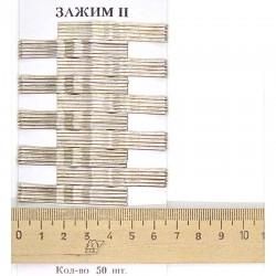 Невидимка серебристая волна 1 уп М22